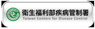 卫生福利部疾病管制署